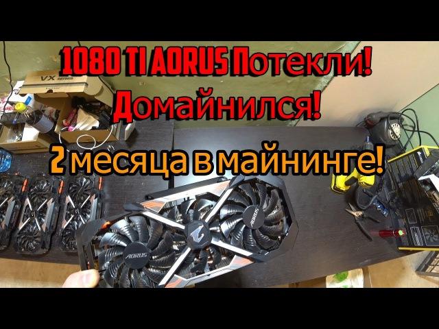 Как текут спустя 2 месяца видекарты за 90 000 рублей   1080 ti Aorus потекли! Конец майнинг...