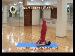 37. Саламба Сарвангасана I (йога)