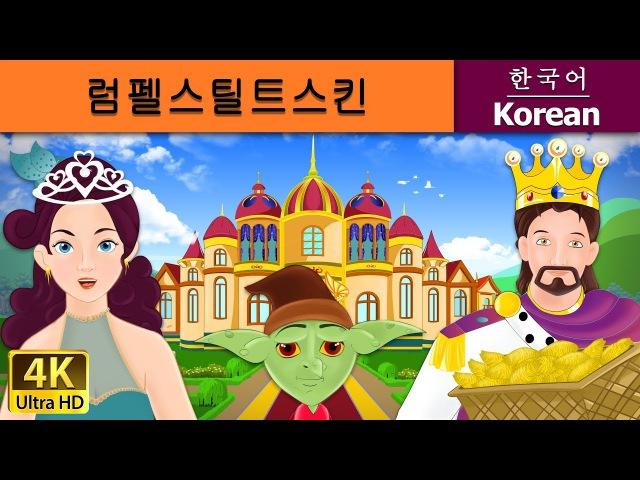 럼펠스틸트스킨 아이들을 위한 이야기 동화 만화 애니메이션 4K UHD 한국 동 5486