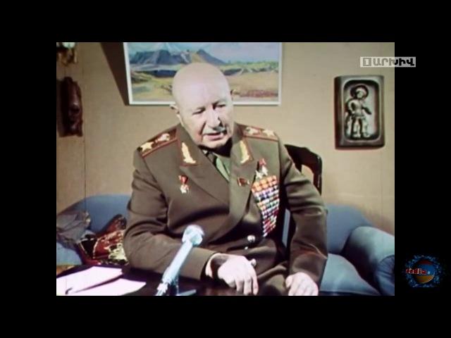 Маршал Баграмян о турецко армянских битвах в 1918 году