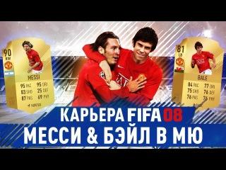 МЕССИ И БЭЙЛ В МЮ   РЕТРО КАРЬЕРА FIFA 08