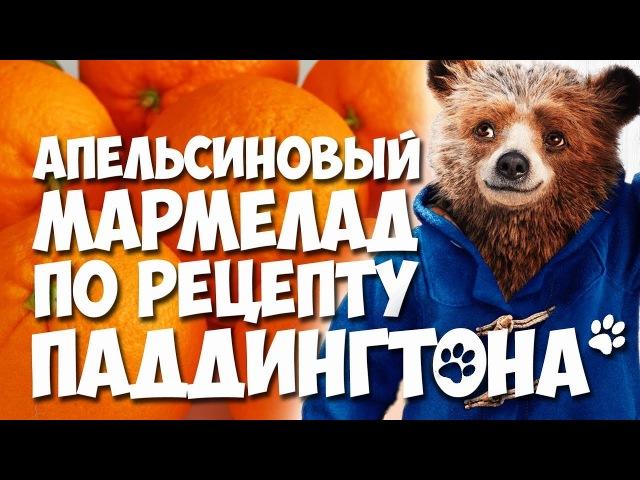апельсиновый мармелад по рецепту паддингтона