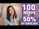 100 MOST COMMON ENGLISH WORDS BEGINNER VOCABULARY