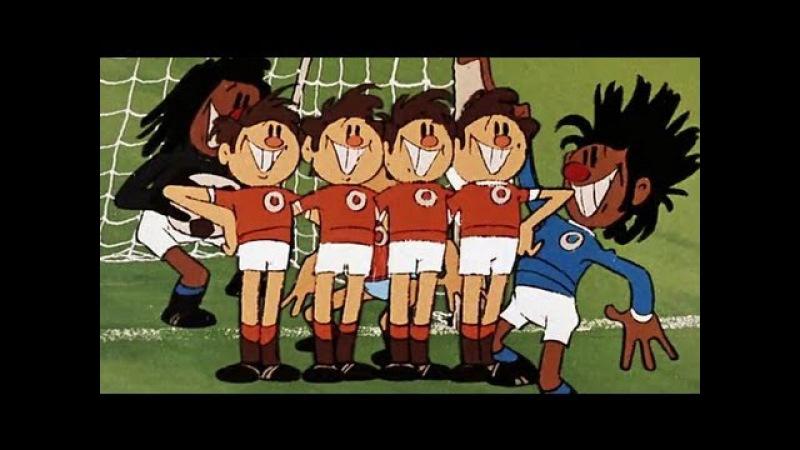 Футбольные звезды | Советские мультфильмы для детей и взрослых