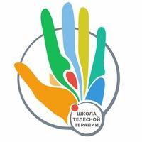 Логотип ШКОЛА ПРОФЕССИОНАЛЬНОЙ ТЕЛЕСНОЙ ТЕРАПИИ