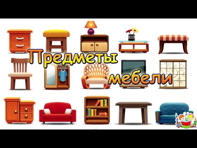 Предметы мебели Развивающее видео для детей по методике Домана HD качество