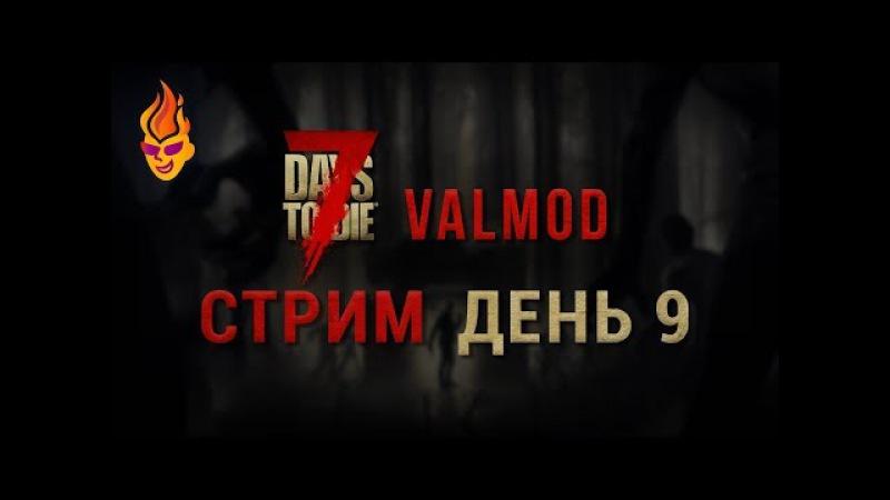 7 Days to Die Valmod / Стрим 3 / День 9