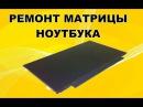 Ремонт матрицы ноутбука.