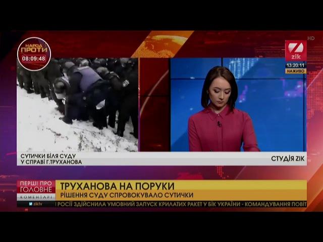 Експерт про бійку під судом Ніхто не прийде захищати Труханова безкоштовно
