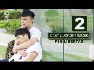 [E02] HIStory 2: Сrossing The Line / Его история: Пересекая черту [рус.саб]
