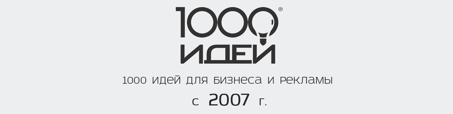 1000 бизнес идей рекламы бизнес план международных перевозок