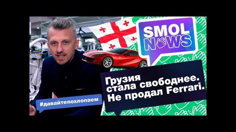 SMOLNEWS 9 Легалайз в Грузии Не продал Ferrari