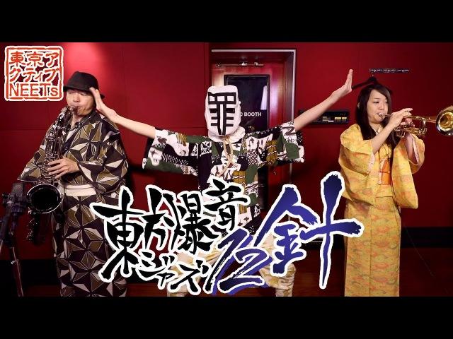 Tokyo Active NEETs Kobito of the Shining Needle
