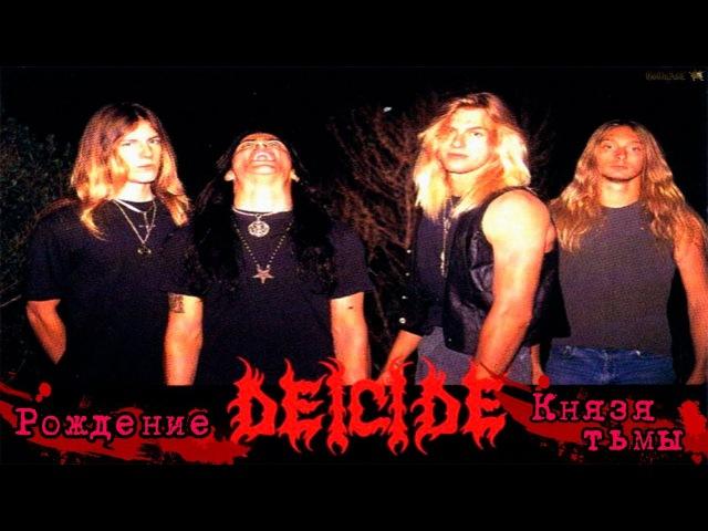 МЕЛОМАНия Deicide Рождение князя тьмы Альбомы Deicide 1990 и Legion 1992 биография