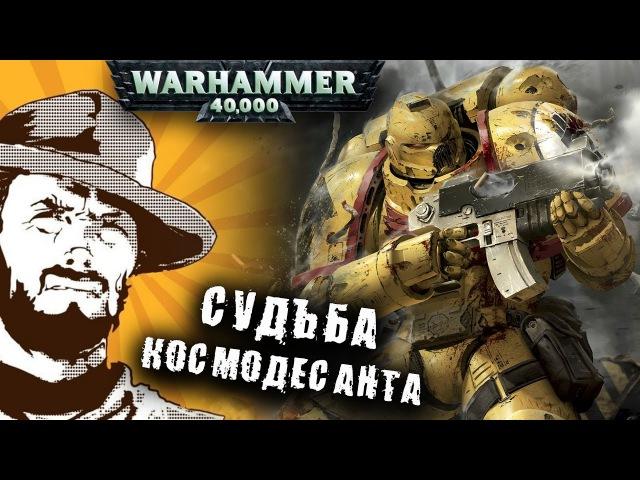 FFH Новости Сводная судьба Орденов Космодесанта Warhammer 40000