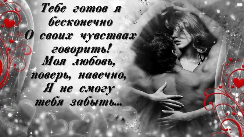 Признание в любви мужчине в картинках от женщины своими словами