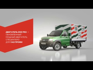 UAZ Profi с новым двигателем ZMZ-PRO