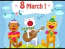 красивая песня на 8 Марта!песни про 8 марта,Поздравления с 8 марта 2018