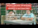 Теория большого взрыва и антропный принцип - Философские проблемы физики и математики