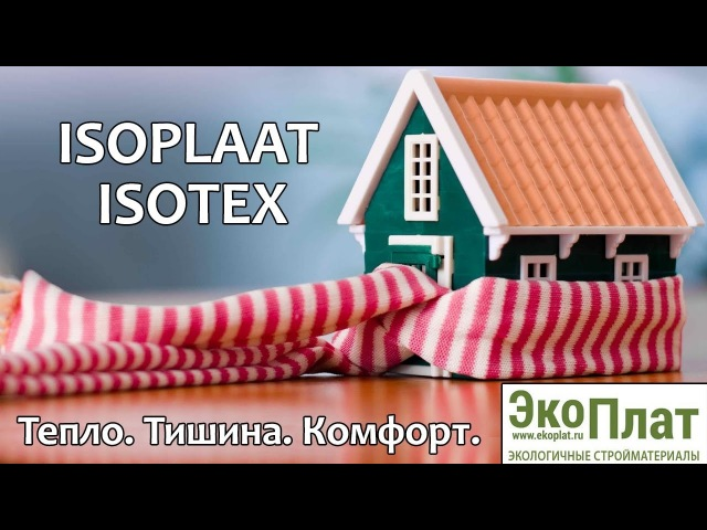 ISOPLAAT | ISOTEX - линейка продукции
