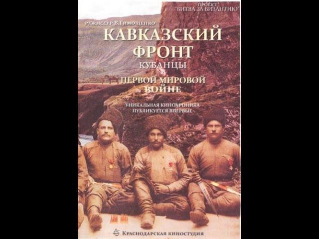 Кавказский фронт. Кубанцы в Первой Мировой войне (2008)