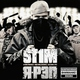 St1m - Война