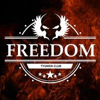 Логотип FREEDOM / КОНЦЕРТЫ ТЮМЕНЬ