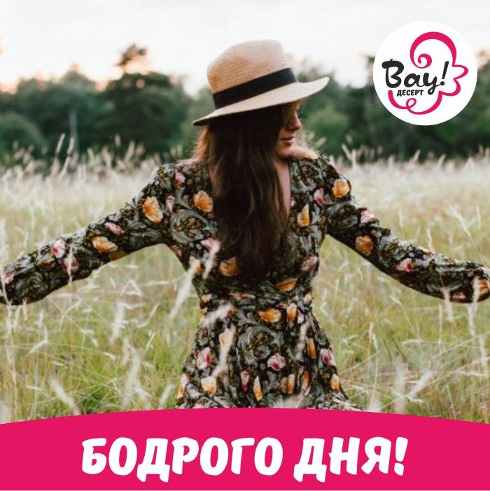 Кафе, кондитерская «Вау! Десерт» - Вконтакте