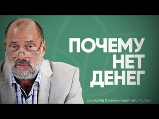 Лазарев С.Н. -  Почему нет денег
