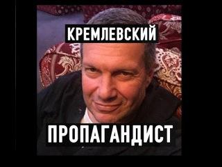 """Ответ Соловьёву от  Профессора Лебединского: """"Пpoдaжнaя твapь и пoзopный лгyн!"""""""