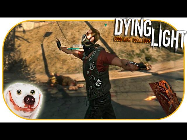 Dying Light - Суровое выживание с Каматозом и omrekerом