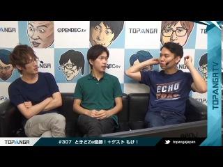 #307 2017/08/16 Topanga TV