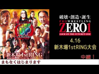 Pro Wrestling ZERO1 JUMP UP Fly To The Future 2019 (2019.04.16)