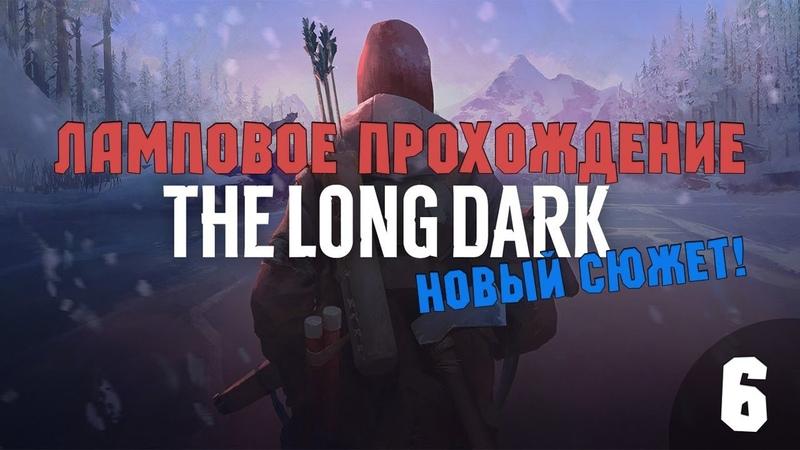 Стрим Прохождение The Long Dark 6