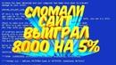 СЛОМАЛИ EPICMONEY ВЫИГРАЛ 8000 на 5% easymoney