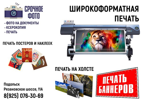 Срочная печать постеров москва срочно