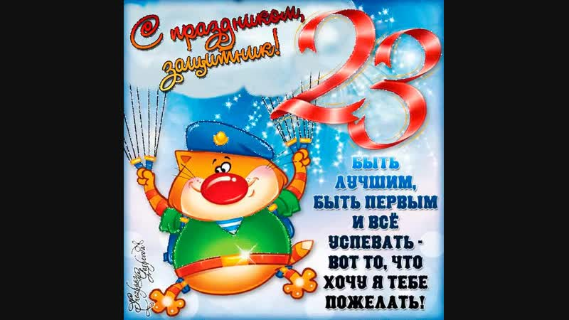 Поздравления с 23 февраля куму от кума