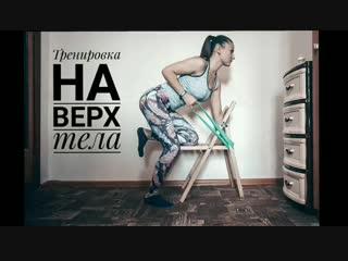 Упражнения со стулом и фитнес резинкой