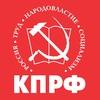 КПРФ Новосибирск