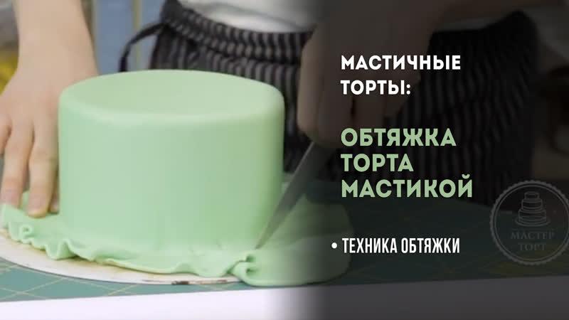 Обтяжка торта Как обтянуть торт мастикой