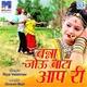 Riya Vaishnav - Banna Jou Bata Aap Ri