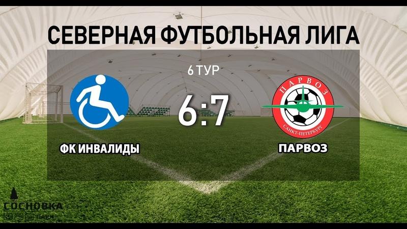 ФК Инвалиды - Парвоз