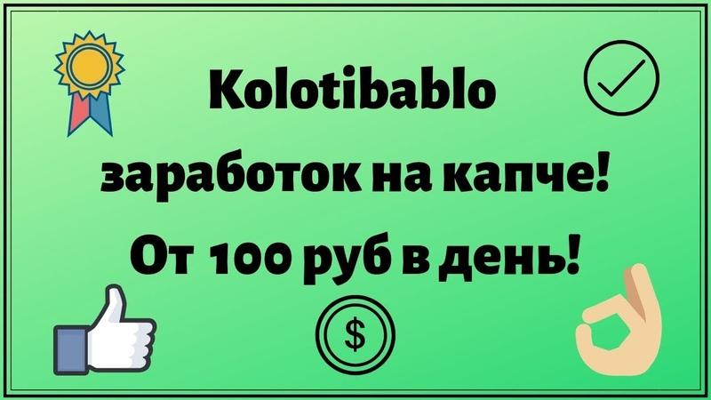 Kolotibablo заработок на капче От 100 руб в день