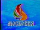 (staroetv) Заставка начало эфира (Московия, 06.09.1999-04.03.2001)