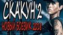 АХРЕНЕННЫЙ БОЕВИК СКАКУН 2. Премьера руского боевика 2018