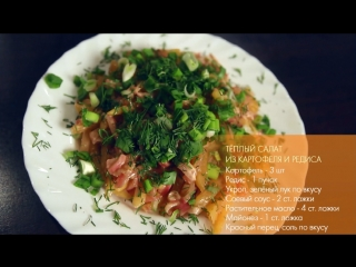 Теплый салат из картофеля и редиса. Кулинары