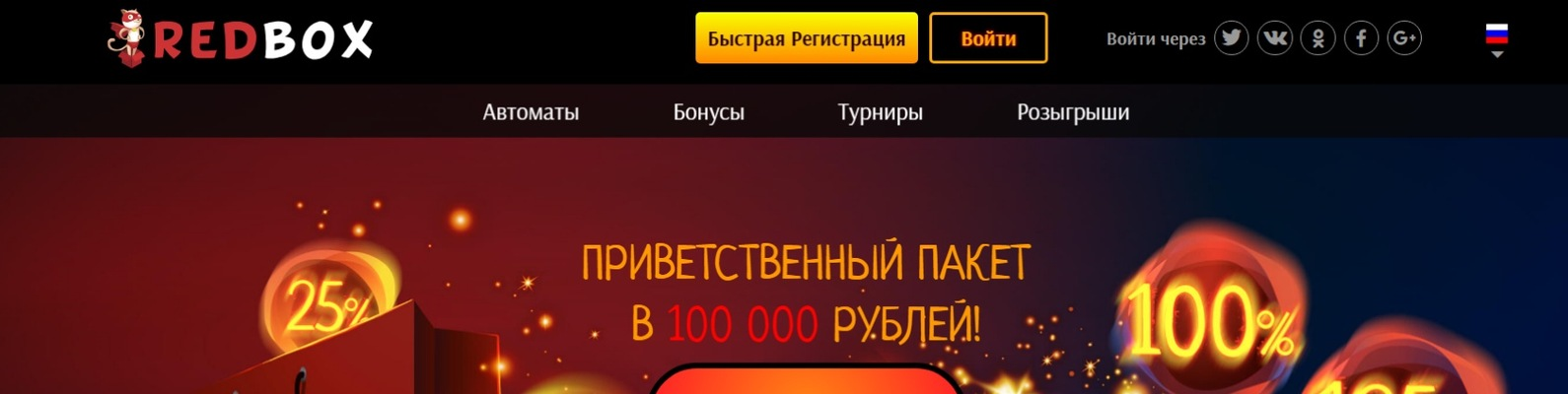 Pin up casino промокод