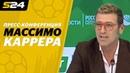 Полная версия прощальной пресс-конференции бывшего главного тренера «Спартака» Массимо Карреры