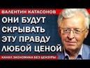 Haм вeшaют лaпшy, чтoбы cкpыть глaвнoe Валентин Катасонов