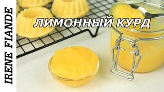 Яркая ароматная вкуснятина  для выпечки. Вкусный Лимонный курд